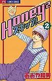 Honey2スキップ!(2) (フラワーコミックス)