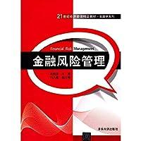 金融风险管理(21世纪经济管理精品教材·金融学系列)