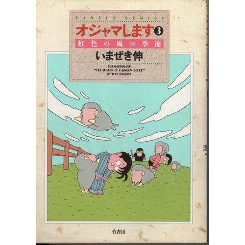 オジャマします 3 虹色の風の季節 (バンブーコミックス)の詳細を見る