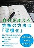自分を変える究極の方法は「習慣化」 - TsukasaOnodera