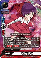 バディファイト S-UB-C04/0002 猫の妖怪 ねこ娘【超ガチレア】