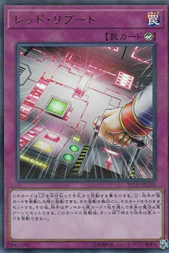 遊戯王 20TH-JPC98 レッド・リブート (日本語版 ウルトラレア) 20th ANNIVERSARY LEGEND COLLECTION
