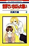 世界でいちばん大嫌い 秋吉家シリーズ5 4 (花とゆめコミックス)
