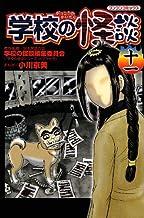 学校の怪談 11 (ブンブンコミックス)