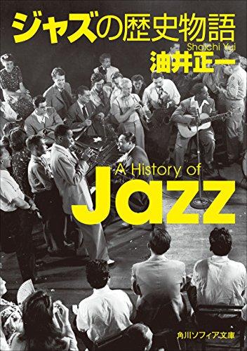 ジャズの歴史物語 (角川ソフィア文庫) - 油井 正一