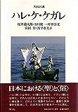 ハレ・ケ・ケガレ―共同討議 (1984年)