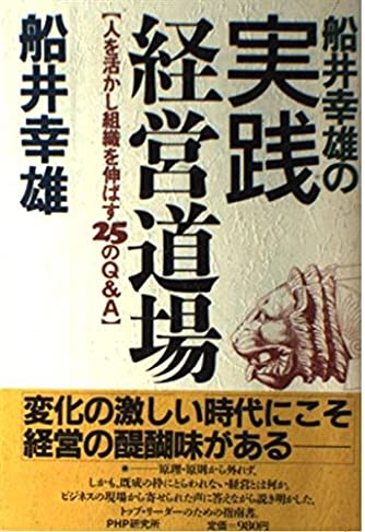 船井幸雄の実践経営道場―人を活かし組織を伸ばす25のQ&A