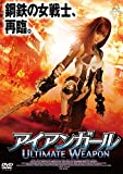 アイアンガール ULTIMATE WEAPON[DVD]