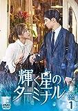 輝く星のターミナル DVD-BOX1[DVD]