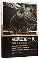 Die Vergessene Generation: Die Kriegskinder Brechen Ihr Schweigen (Chinese Edition)