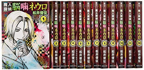 魔人探偵脳噛ネウロ 文庫版 コミック 全12巻完結セット (集英社文庫―コミック版)