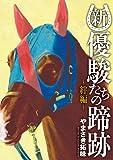 新・優駿たちの蹄跡~絆編~ 「新・優駿たちの蹄跡単行本」シリーズ (KCGコミックス)