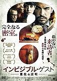 インビジブル・ゲスト 悪魔の証明[DVD]