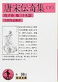唐宋伝奇集〈下〉杜子春他39篇 (岩波文庫)