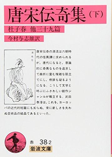 唐宋伝奇集 下: 杜子春 他三十九篇 (岩波文庫)