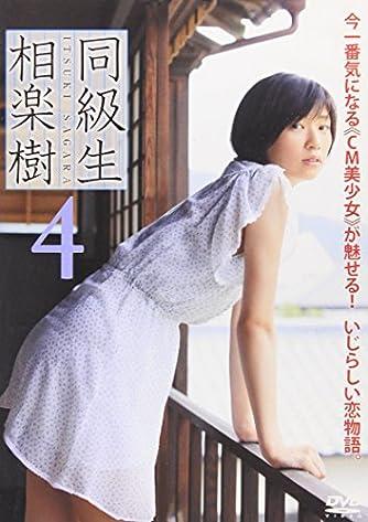 DVD>相楽樹:同級生 4 (<DVD>)
