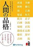[オーディオブックCD] 人間の品格 (<CD>) (<CD>)
