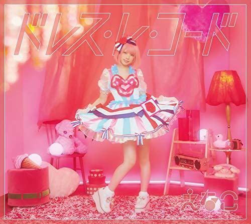 ドレス・レ・コード (CD+DVD)
