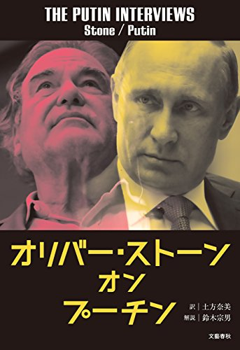 オリバー・ストーン オン プーチン (文春e-book)