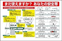 【335-21A】安全帯関係標識 まだ使えますか~