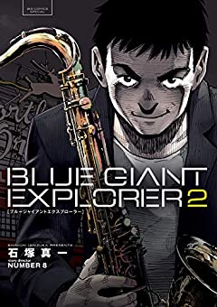 BLUE GIANT EXPLORERの最新刊
