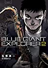 BLUE GIANT EXPLORER 第2巻
