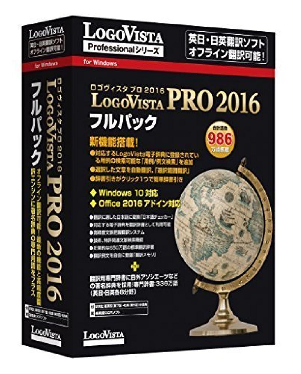 露骨な年ハイライトロゴヴィスタ LogoVista PRO 2016 フルパック
