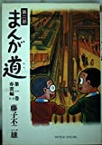 まんが道 第2部 1 (中公コミックス F.F.ランドスペシャル)