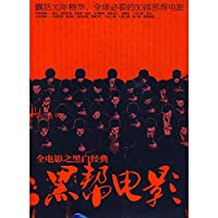 Black and white classic film of all - gangster movies-1CD Manual(Chinese Edition)