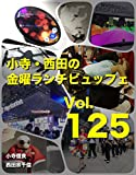 Kodera Nishida no Kinyou Lunchbuffet volume 125 (Japanese Edition)