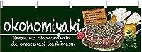 okonomiyaki(お好み焼) 横幕 No.67523