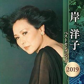 岸洋子 ベストセレクション 2019