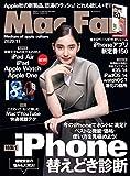 Mac Fan 2020年11月号 [雑誌] - Mac Fan編集部