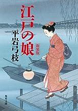 表紙: 江戸の娘 新装版 (角川文庫) | 平岩 弓枝