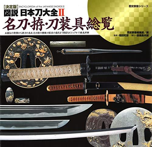 決定版 図説 日本刀大全II 名刀・拵・刀装具総覧 (歴史群像シリーズ)の詳細を見る