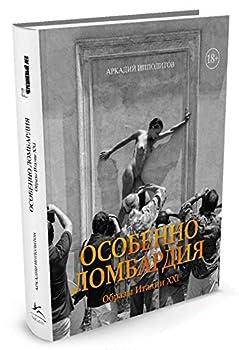 Hardcover Osobenno Lombardiya. Obrazy Italii-XXI [Russian] Book