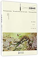 诗歌风赏(2017年第1卷中国当代女诗人代表作)