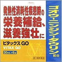 【第3類医薬品】ビタックスGO 30mL×6 ×8