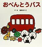 大型絵本>おべんとうバス (大きな大きな絵本)