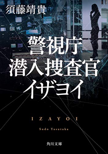 警視庁潜入捜査官 イザヨイ (角川文庫)