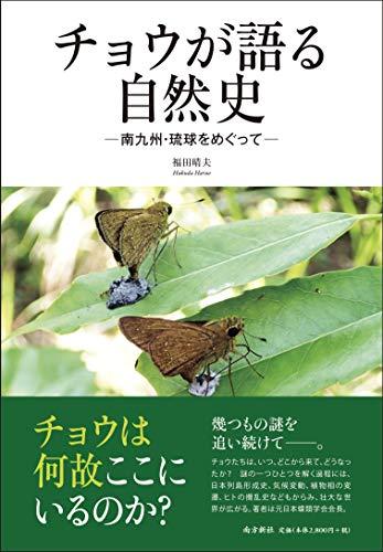 チョウが語る自然史―南九州・琉球をめぐって―
