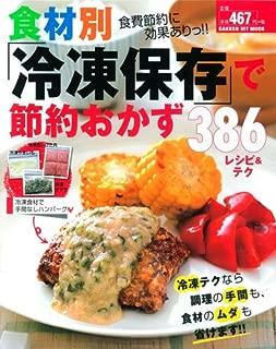 食材別「冷凍保存」で節約おかず386レシピ&テク: 食費節約に効果あり!! (GAKKEN HIT MOOK)