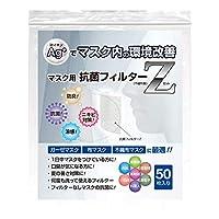 【マスク用抗菌フィルターZ】Ag⁺ 銀イオン 抗菌 防臭 ニキビ・夏対策 カット済 洗える 50枚入