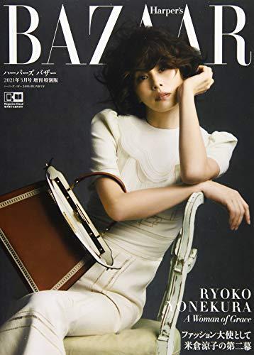 ハーパーズ バザー2021年03月号増刊 米倉涼子特別版