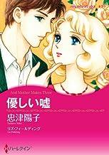 表紙: 優しい嘘 (ハーレクインコミックス) | 忠津 陽子