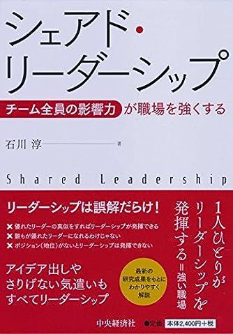 シェアド・リーダーシップ-チーム全員の影響力が職場を強くする