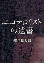 表紙: エコテロリストの遺書   織江耕太郎