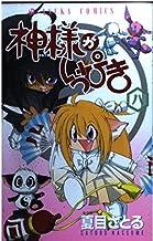 神様がいっぴき 第8巻 (あすかコミックス)