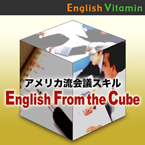 『アメリカ流会議スキル『English from the Cube』(Vol.5~8)』のカバーアート