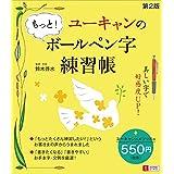 ユーキャンの もっと! ボールペン字練習帳 第2版